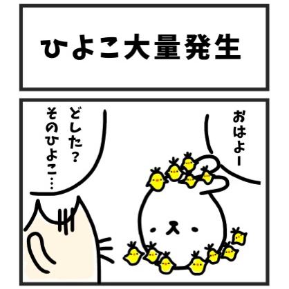 ハウスクリア岡山_4コマ漫画「ひよこ大量発生」