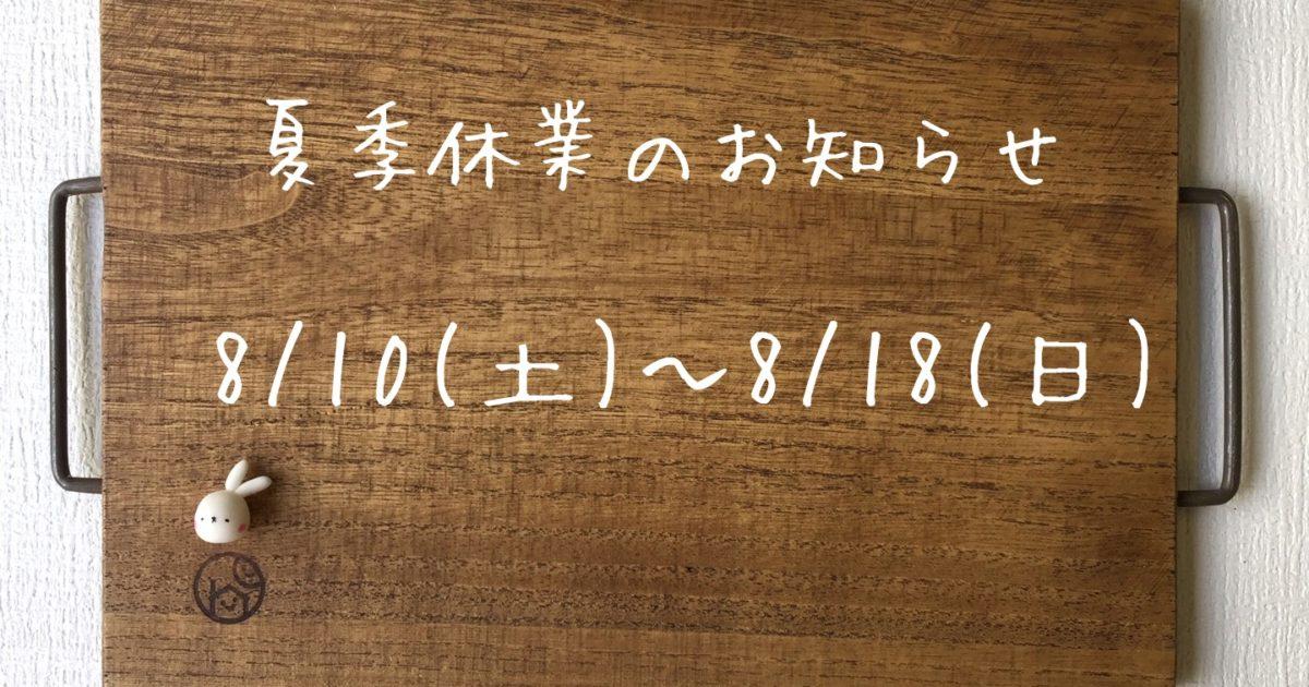 ハウスクリア岡山 夏季休業 お知らせ