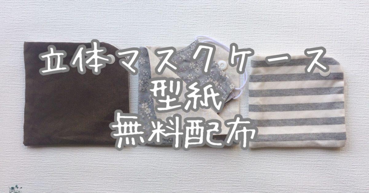 ハウスクリア岡山 Q'LAZO qlazo立体マスクケース 作り方