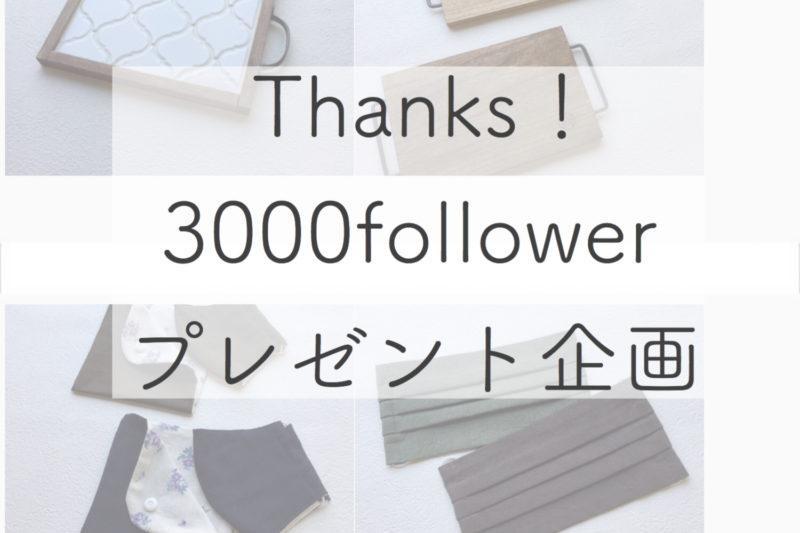 ハウスクリア岡山 Q'LAZO Thanks!30003000followerプレゼント企画